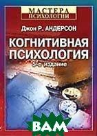 Когнитивная психология. 5-е издание  Андерсон Дж.  купить