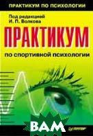 Практикум по спортивной психологии   Волков И. П.  купить