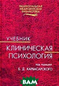Клиническая психология: Учебник для вузов   Карвасарский Б. Д.  купить