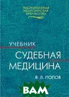 Судебная медицина: Учебник для вузов   Попов В. Л.  купить