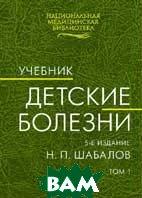 Детские болезни: Учебник для вузов (том 1). 5-е изд.  Шабалов Н. П.  купить