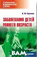 Заболевания детей раннего возраста. 2-е издание  Сергеева К. М.  купить