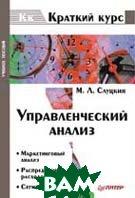 Управленческий анализ   Слуцкин М. Л.  купить