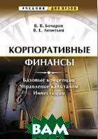 Корпоративные финансы: Учебник для вузов  Бочаров В. В., Леонтьев В. Е.  купить