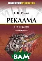 Реклама. 5-е издание  Ромат Е. В.  купить