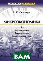 Микроэкономика: Учебник для вузов   Селищев А. С.  купить