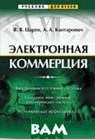 Электронная коммерция: Учебник для вузов  Царев В. В., Кантарович А. А.  купить