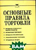 Основные правила торговли  Пустозерова купить