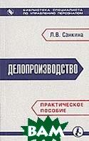 Делопроизводство: Практическое пособие  Санкина Л.В. купить