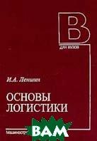 Основы логистики: Учебное пособие для вузов  Леншин И.А.  купить