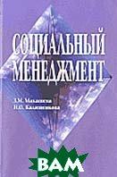 Социальный менеджмент  Макашева З.М., Калинникова И.О. купить