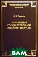 Управление государственной собственностью  Талапина Э. В.  купить