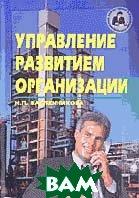 Управление развитием организации  Масленникова Н.П. купить