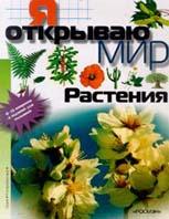 Растения  Серия: Я открываю мир  Гальперштейн Л. купить
