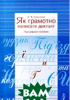 Як грамотно написати диктант  Коваленко О. В. купить