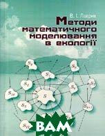 Методи математичного моделювання в екології  Лаврик В. І. купить