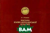 Ректори Києво-Могилянської академії. 1615-1817 рр.  Хижняк З. І. купить