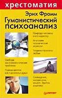 Гуманистический психоанализ  Фромм Э. купить