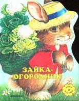 Зайка-огородник  Лаврентьева Е. купить