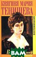 Впечатления моей жизни  Княгиня Мария Тенишева  купить