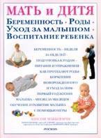 Мать и дитя / Беременность, роды, уход за малышом, воспитание ребенка /   Маккоунчи Э.  купить
