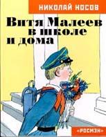 Витя Малеев в школе и дома  Носов Н. купить