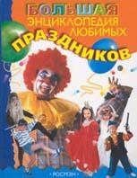 Большая энциклопедия любимых праздников   Печерская А.Н. купить