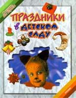 Праздники в детском саду  Печерская А.Н. купить