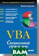 VBA: специальный справочник   Карпов Б. И. купить