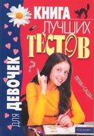 Книга лучших тестов для девочек  Розанова Е. Г.  купить