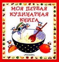 Моя первая кулинарная книга  Уилкс А. купить
