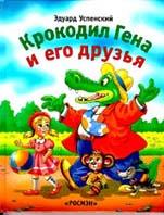 Крокодил Гена и его друзья  Успенский Э. Н.  купить