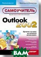 Outlook 2002   Олемская М. В. купить