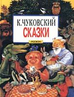 Сказки  Чуковский К.И. купить
