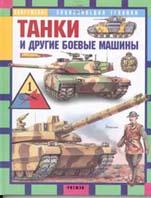 Танки и другие боевые машины   Шмелев И.  купить