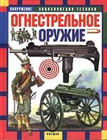 Огнестрельное оружие  Шокарев Ю.В. купить