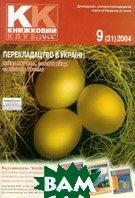 Журнал `Книжковий клуб плюс` № 9 (31) 2004   купить