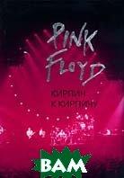 Pink Floyd: Кирпич к кирпичу   купить