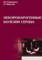 Некоронарогенные болезни сердца. Практическое руководство  В.Н. Коваленко, Е.Г. Несукай купить