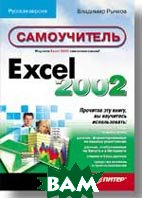 ����������� Excel 2002  