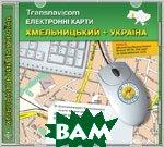 Бизнес-карта: Хмельницкий и Украина   купить