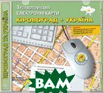 Бизнес-карта: Кировоград и Украина   купить