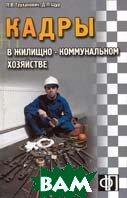 Кадры в жилищно-коммунальном хозяйстве  Д.Л.Щур, Л.В.Труханович купить