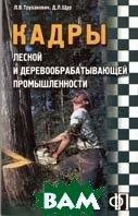 Кадры лесной и деревообрабатывающей промышленности  Д.Л.Щур, Л.В.Труханович купить