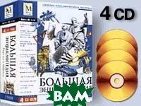 Большая энциклопедия Кирилла и Мефодия - 98. 4 CD   купить