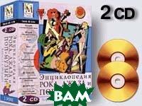 Энциклопедия рока, джаза и поп-музыки Кирилла и Мефодия '98. 2 CD   купить