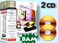 Энциклопедия персонального компьютера Кирилла и Мефодия 99. 2 CD   купить