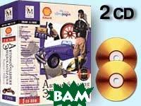 Автомобильная энциклопедия Кирилла и Мефодия 98. 2 CD   купить