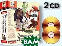 Энциклопедия домашних животных Кирилла и Мефодия 99. 2 CD   купить