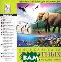 Энциклопедия животных Кирилла и Мефодия 2004   купить